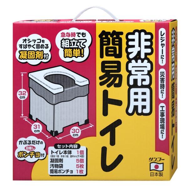 サンコー 非常用簡易トイレ 目隠し用ポンチョ付き R-39