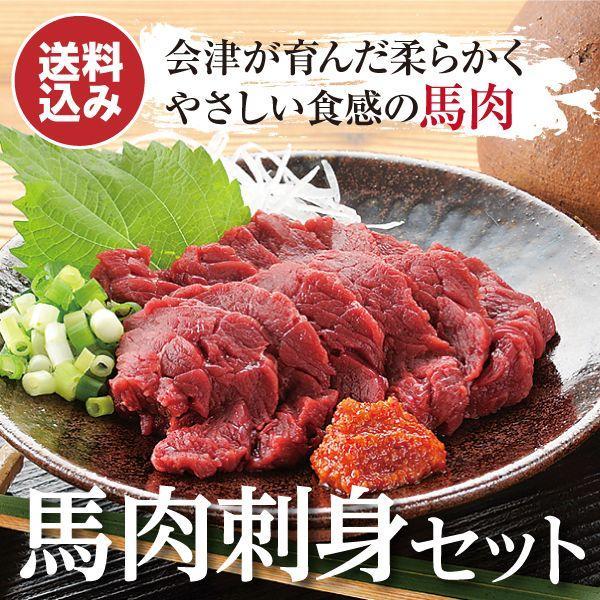 会津銘産馬肉刺身セット お中元/贈答品/ギフト/福島/送料込|fukushima-ichiba