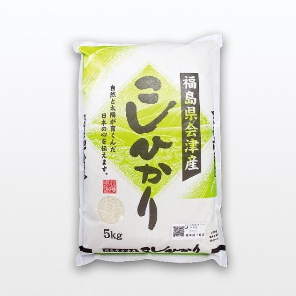 生産履歴付き会津産コシヒカリ(H30年産)5kg お歳暮/贈答品/ギフト/福島/送料込|fukushima-ichiba|04