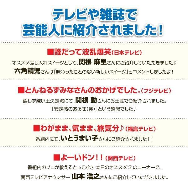 いもくり佐太郎24個入 お歳暮/贈答品/ギフト/福島/送料込 fukushima-ichiba 02