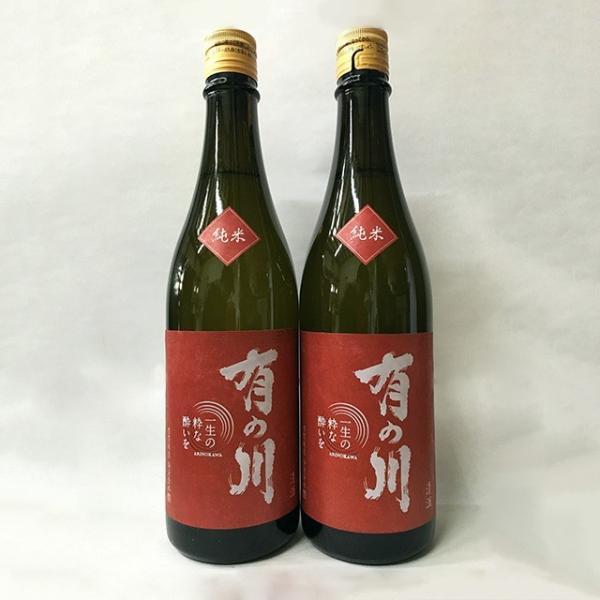 有の川 純米2本セット お歳暮/贈答品/ギフト/福島/送料込 ふくしまプライド|fukushima-ichiba
