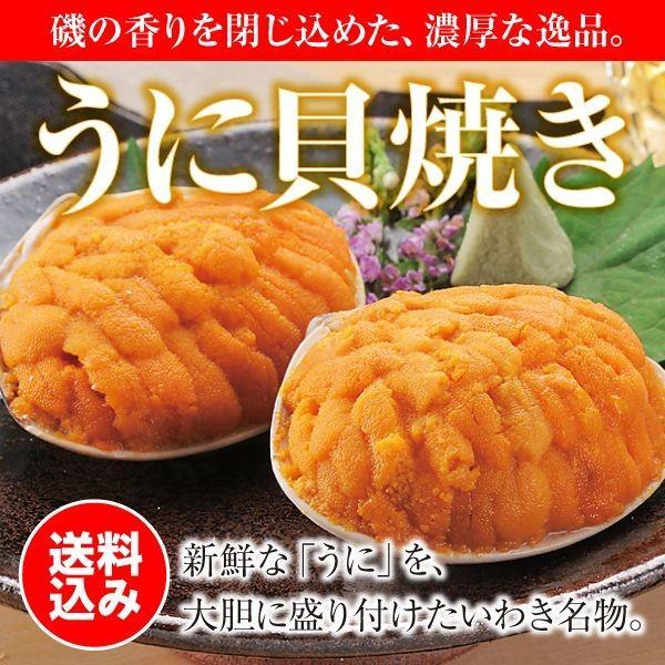 うに貝焼き(6ヶ入) お歳暮/贈答品/ギフト/福島/送料込|fukushima-ichiba