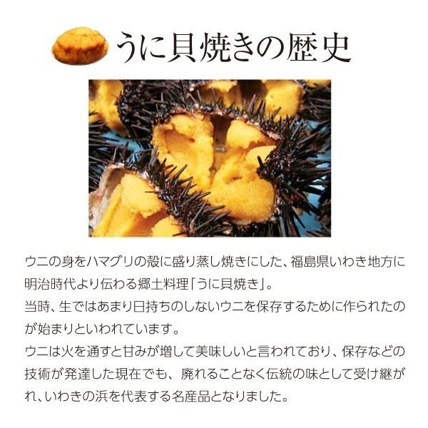 うに貝焼き(6ヶ入) 2018お中元夏ギフト お中元/贈答品/ギフト/福島/送料込|fukushima-ichiba|02