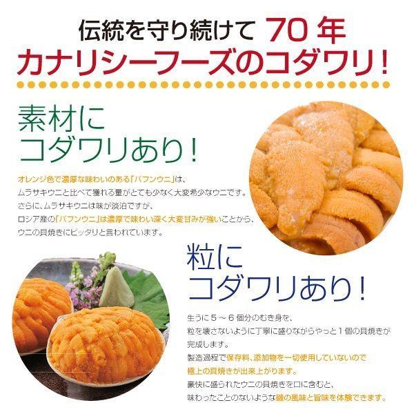 うに貝焼き(6ヶ入) お歳暮/贈答品/ギフト/福島/送料込|fukushima-ichiba|03