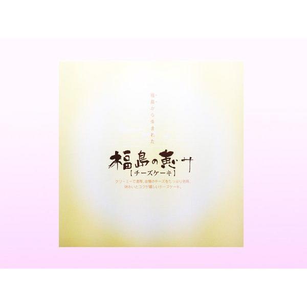 福島の恵み(ベークドチーズケーキ) お歳暮/贈答品/ギフト/福島/送料込|fukushima-ichiba|02