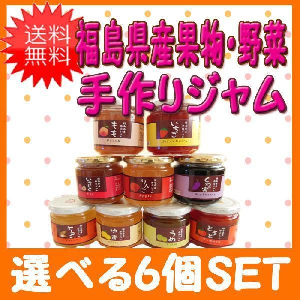選べる福島県産ジャム6本セット(オリジナルギフトBOX入)|fukushimasan