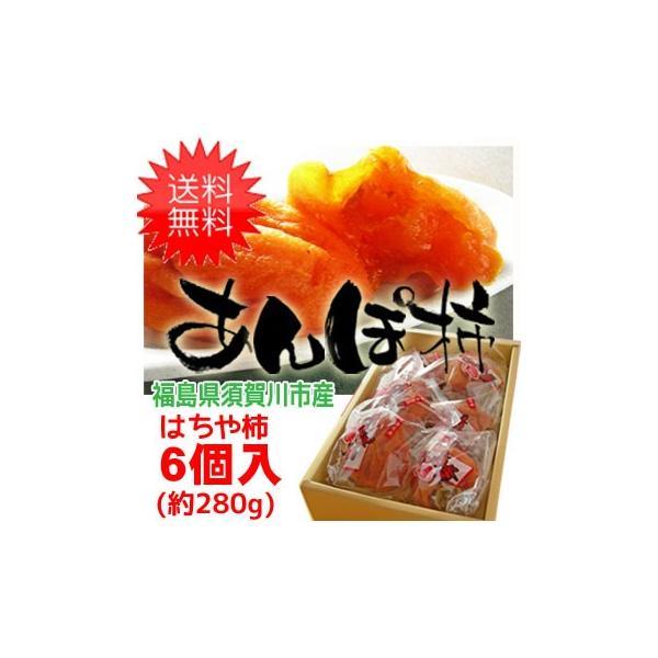 干し柿 あんぽ柿 はちや柿 (約280g) 「ふくしまプライド。体感キャンペーン(果物/野菜)」|fukushimasan