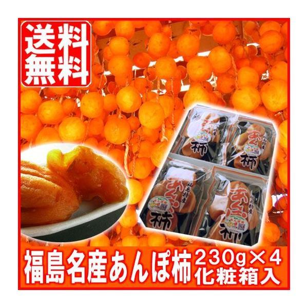 福島名産 はちや柿 あんぽ柿  230g×4|fukushimasan