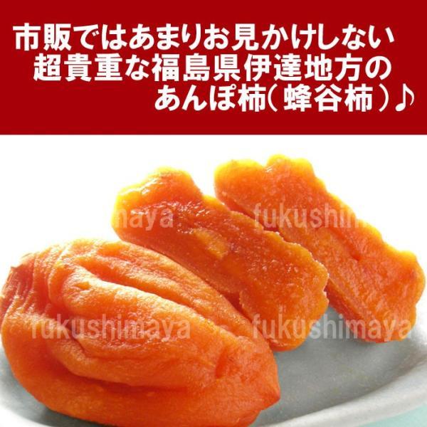 福島名産 はちや柿 あんぽ柿  230g×4 「ふくしまプライド。体感キャンペーン(果物/野菜)」|fukushimasan|02