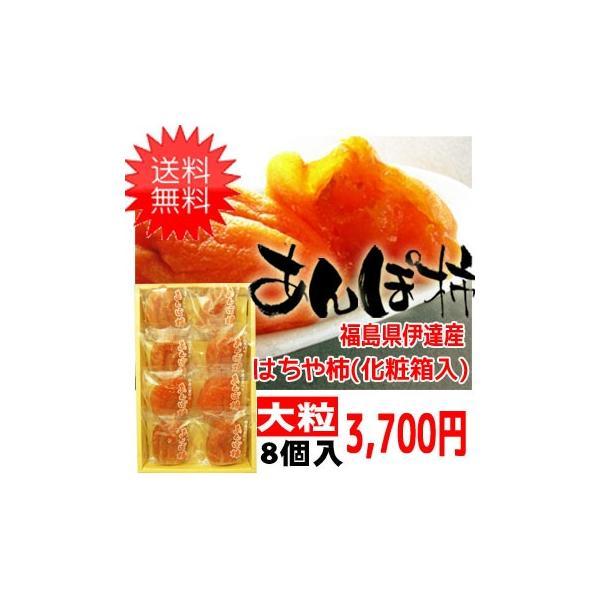 福島名産 はちや柿のあんぽ柿(8個入) 「ふくしまプライド。体感キャンペーン(果物/野菜)」|fukushimasan