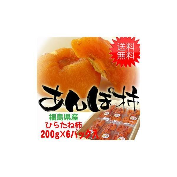 福島特産 ひらたね柿のあんぽ柿化粧箱入6パック入(200g×6)|fukushimasan