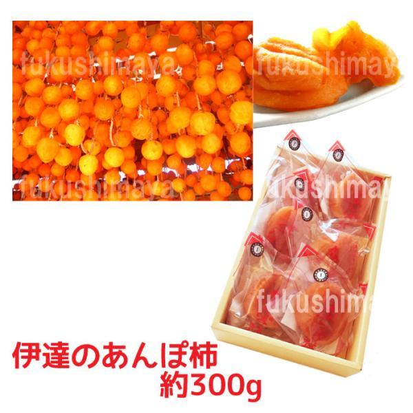 2021新物予約 ギフト プレゼント あんぽ柿 (約300g 6〜8粒入) 福島特産 五十沢産 贈答向け 化粧箱入 2021