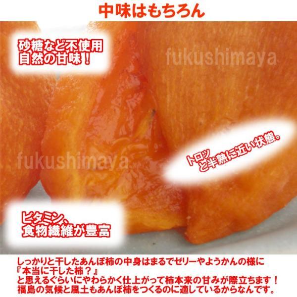 あんぽ柿300g箱(6〜8粒入) fukushimasan 04