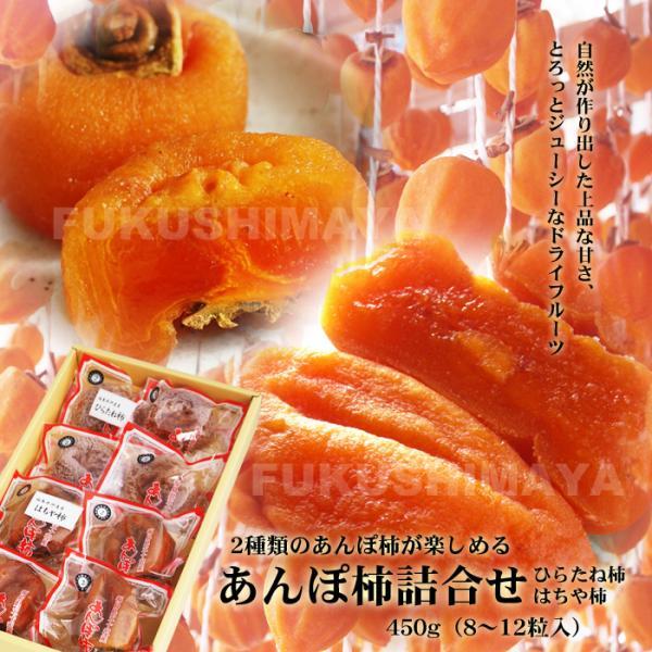 2021新物予約 ギフト プレゼント あんぽ柿 詰合せ 約450g箱 8〜12粒入 福島特産 五十沢産 贈答向け 化粧箱入