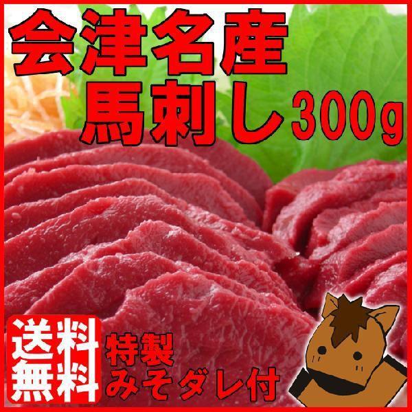 会津名産 国産馬刺し(300g)|fukushimasan