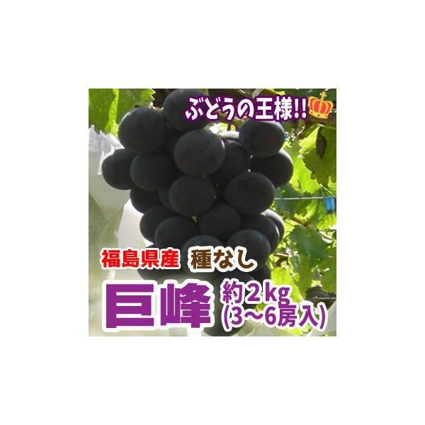 福島県産 巨峰 種なし 約2kg箱 3〜6房入 発送時期:9月上旬頃〜10月中旬頃まで予定