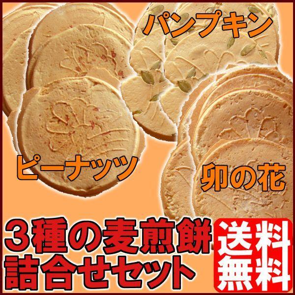 麦せんべいお試しセット(3種味詰合せ 各8枚入)|fukushimasan