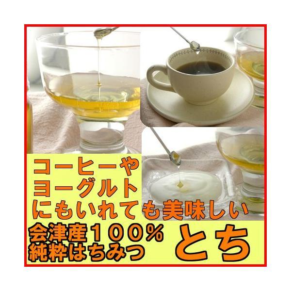 はちみつ(とち) 福島県産100%純粋|fukushimasan