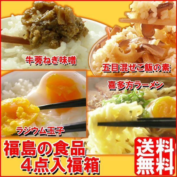 福島の食品福袋 喜多方ラーメン ラジウム玉子 漬物セット 詰合せ fukushimasan