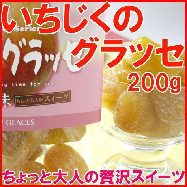 いちじくグラッセ 180g|fukushimasan|02