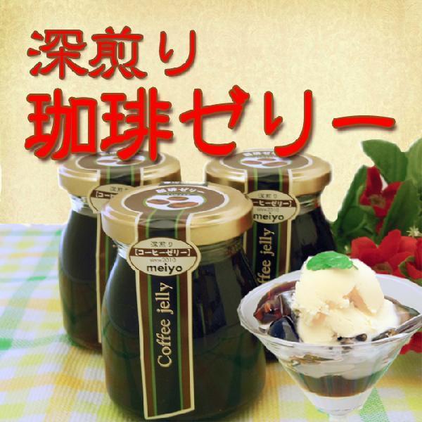深煎りコーヒーゼリー(100g入)|fukushimasan