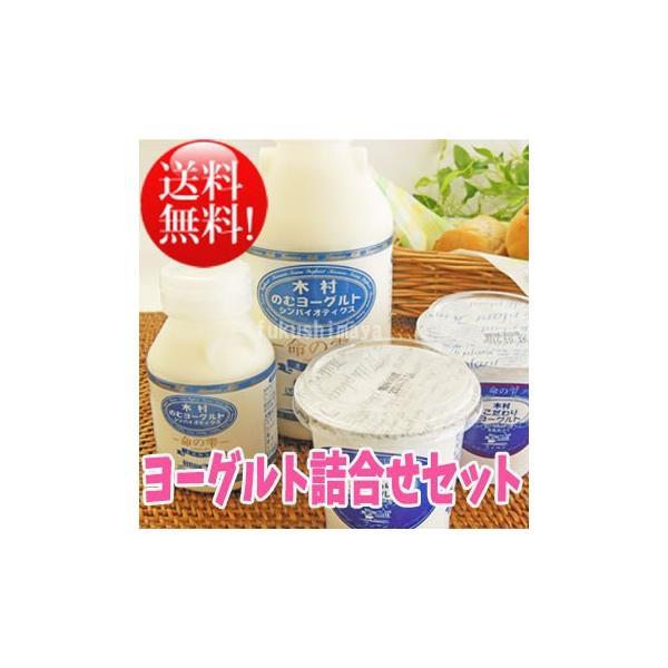ヨーグルト詰合せセット お中元 2018 ギフト|fukushimasan