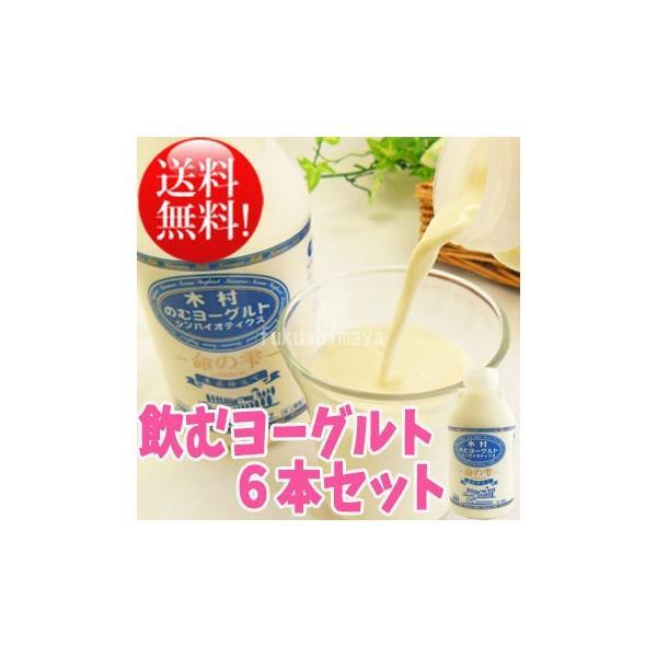 飲むヨーグルト6本セット|fukushimasan