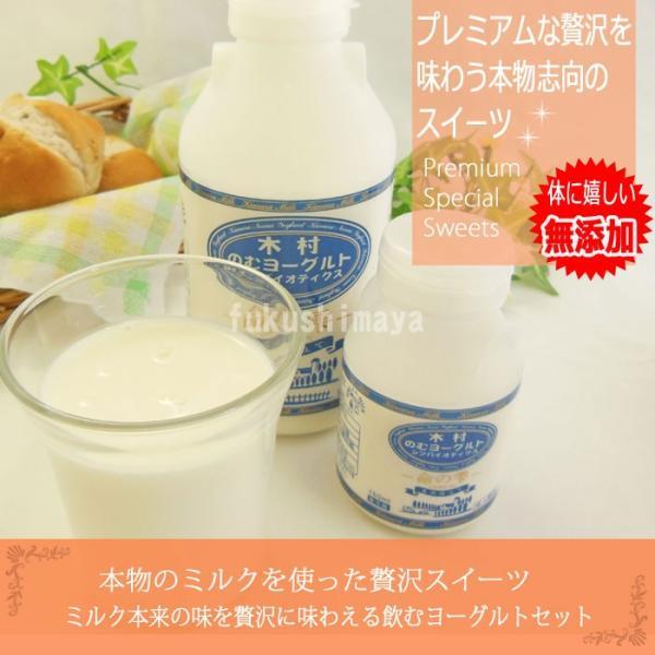 飲むヨーグルト6本セット|fukushimasan|02