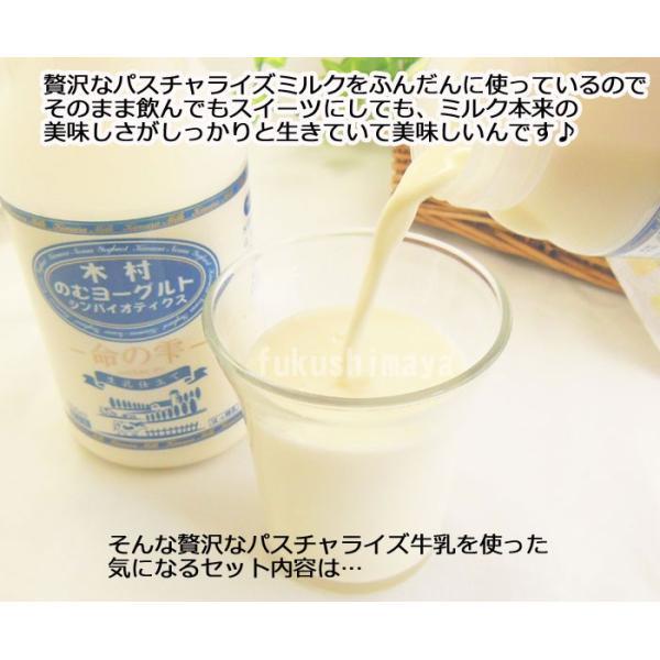 飲むヨーグルト6本セット|fukushimasan|03