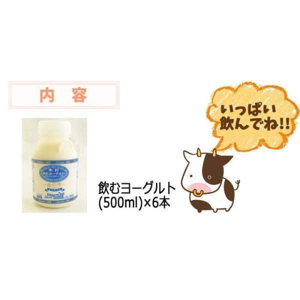 飲むヨーグルト6本セット|fukushimasan|05