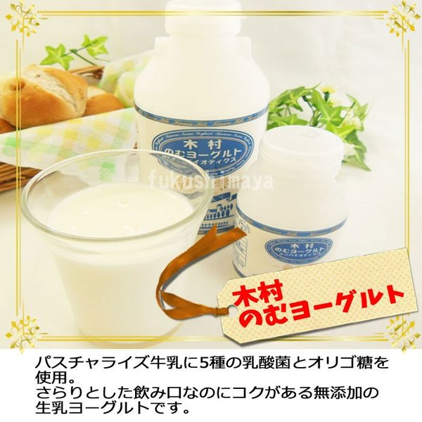 ヨーグルト充実詰合せセット|fukushimasan|04