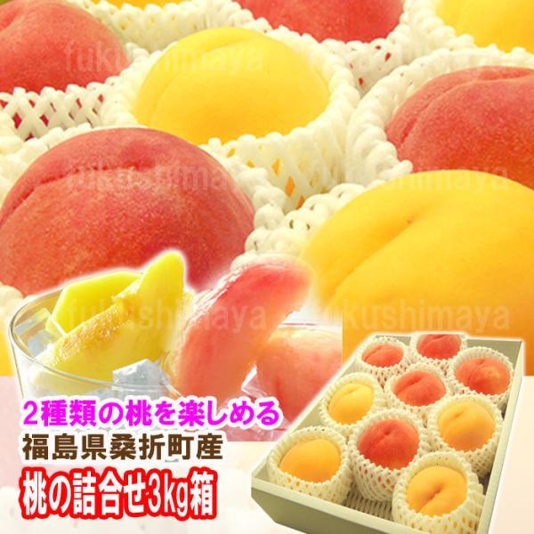 桃 詰合せ 3kg箱 7〜12玉入 fukushimasan