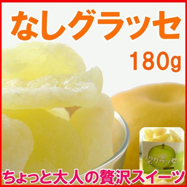 梨グラッセ 180g|fukushimasan
