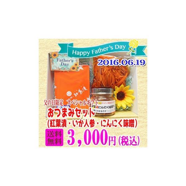 阿武隈の紅葉漬といか人参、にんにく味噌セット|fukushimasan