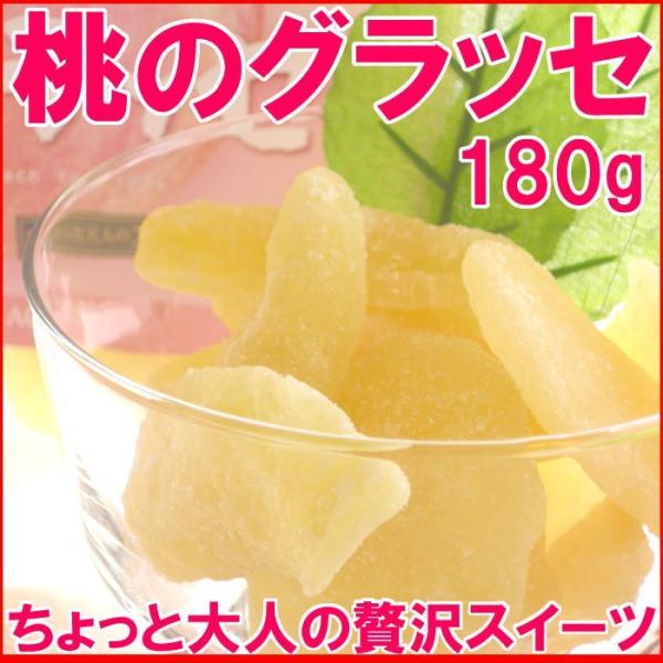 桃グラッセ 180g|fukushimasan