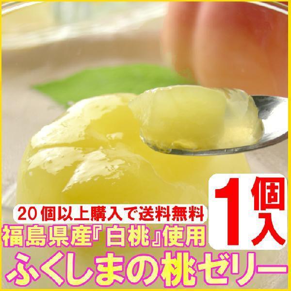 ふくしまの桃ゼリー1個入 fukushimasan
