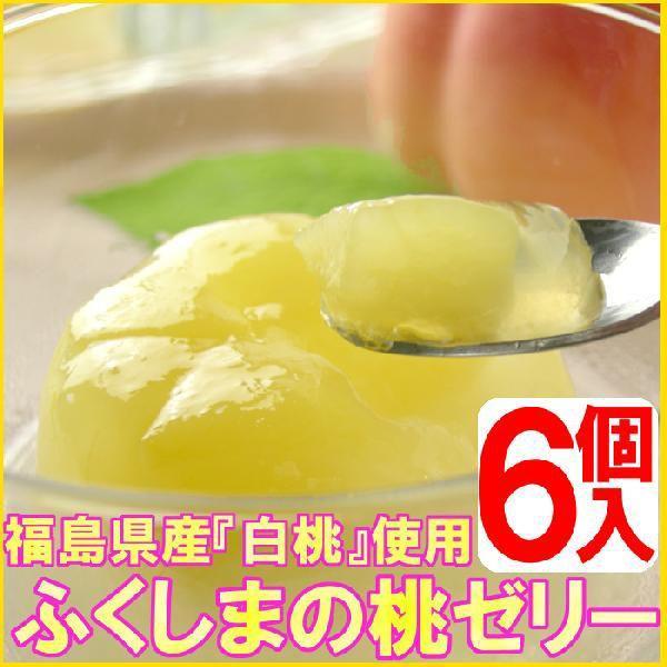 ふくしまの桃ゼリー6個入|fukushimasan