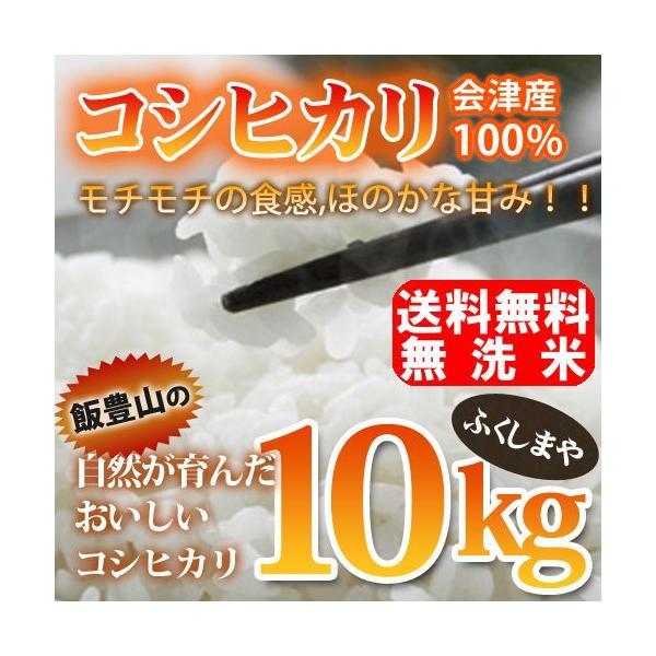 平成30年度 無洗米 会津産 コシヒカリ 10kg|fukushimasan