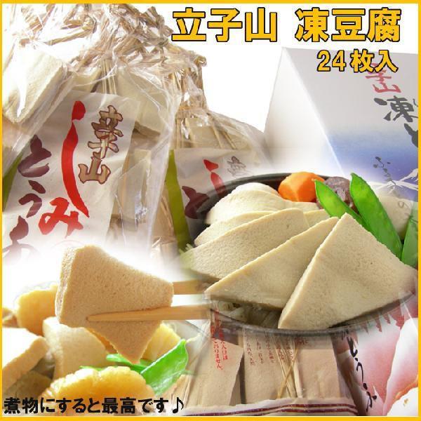 立子山 凍豆腐 (24枚入) 独特の風味と味♪ 栄養満点 高野豆腐 と同じ冬季の保存食品|fukushimasan