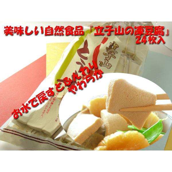 立子山 凍豆腐 (24枚入) 独特の風味と味♪ 栄養満点 高野豆腐 と同じ冬季の保存食品|fukushimasan|02