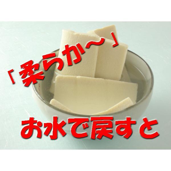 立子山 凍豆腐 (24枚入) 独特の風味と味♪ 栄養満点 高野豆腐 と同じ冬季の保存食品|fukushimasan|05