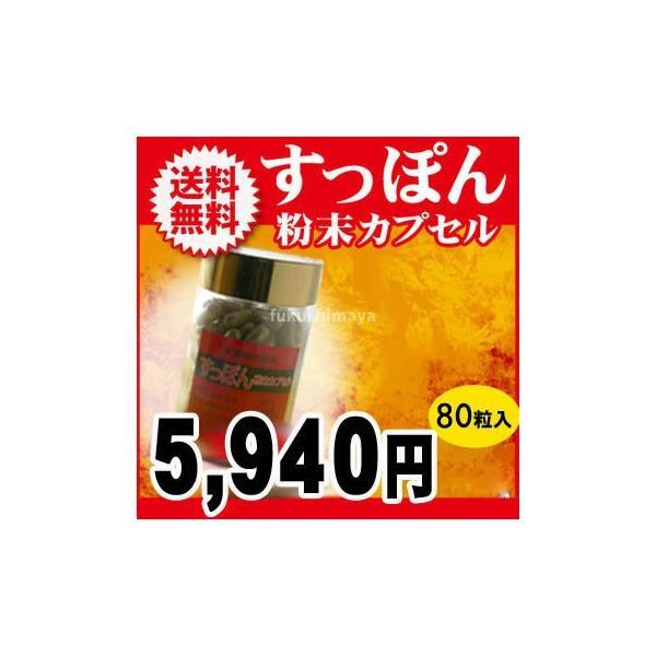 すっぽん 粉末 カプセル (80粒入) fukushimasan