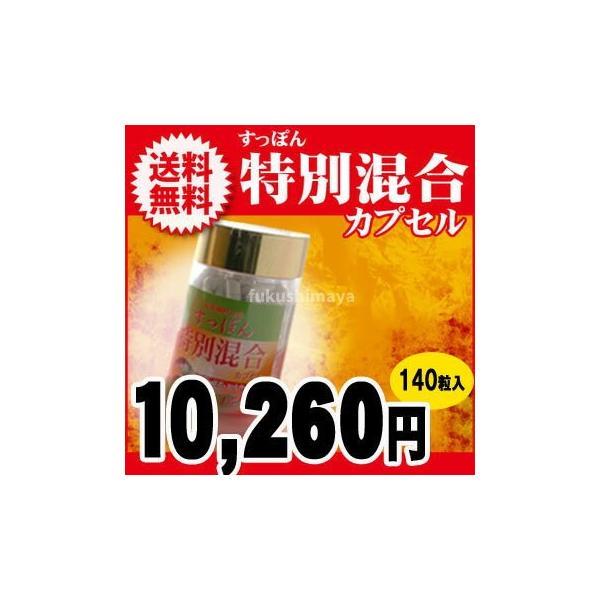 すっぽん 特別混合 カプセル (140粒入) fukushimasan
