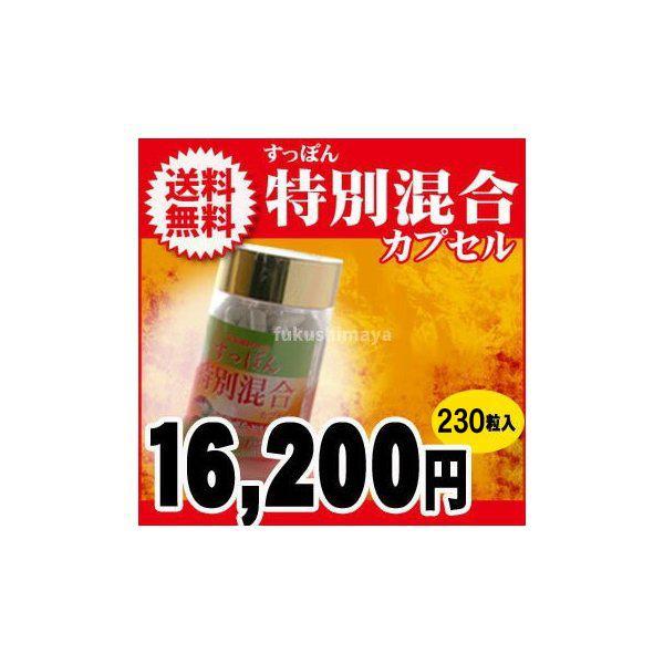 すっぽん 特別混合 カプセル (220粒入)|fukushimasan