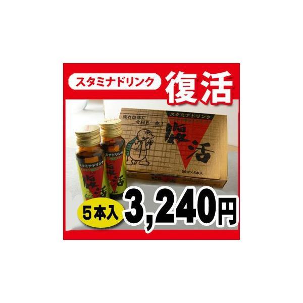スタミナドリンク 復活(50ml×5本) fukushimasan