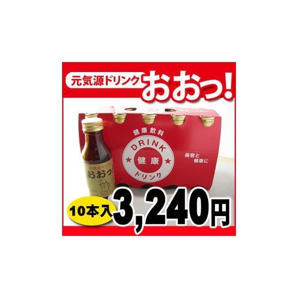 おおっ(100ml×10本入)|fukushimasan