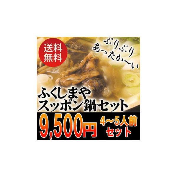 贅沢すっぽん鍋セット(4〜5人前)|fukushimasan
