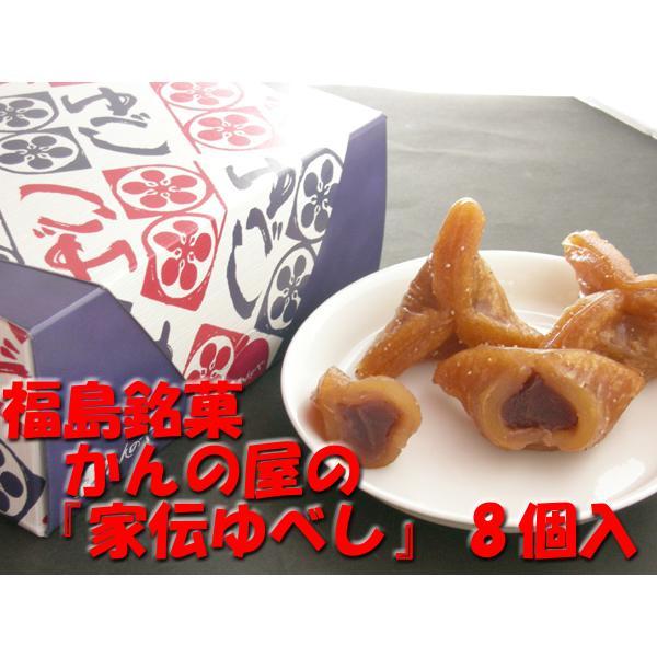 かんのや 家伝ゆべし 8個入 fukushimasan 05
