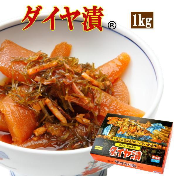 ヤマモト食品 メーカー直送 ダイヤ漬 1kg 青森 数の子 スルメ 昆布 醤油漬 ねぶた漬 お土産 ごはんのお供(121334)