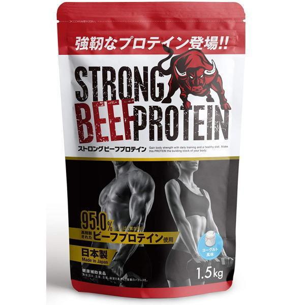 本草製薬 ストロング ビーフ プロテイン STRONG BEEF PROTEIN 1.5kg 30g×50食分 ヨーグルト風味 26225(26225)